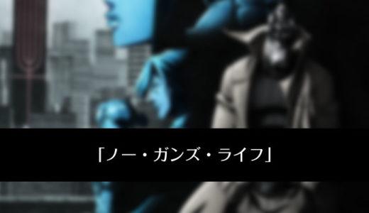 「ノー・ガンズ・ライフ 2期」アニメ動画を無料の動画配信で視聴する方法まとめ
