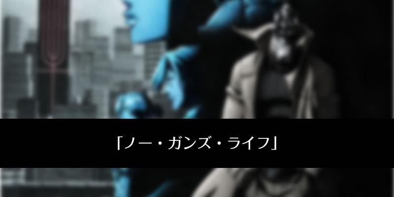 期 ライフ ノー 二 ガンズ アニメ