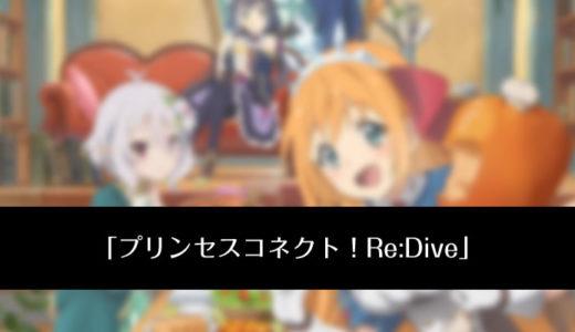 プリコネアニメ3話の感想ネタバレ、見逃し動画の無料視聴方法!ロリっこ3人娘リトルリリカル登場