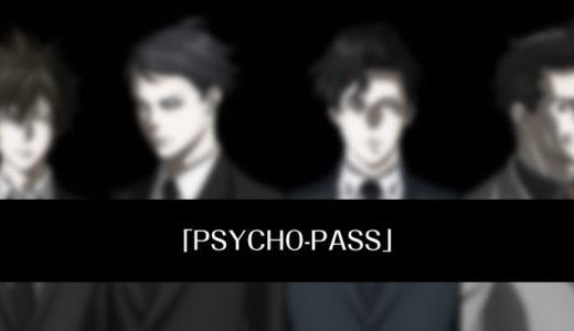 映画劇場版「PSYCHO-PASS サイコパス3 FIRST INSPECTOR」アニメ動画を無料の動画配信で視聴する方法!あらすじも紹介
