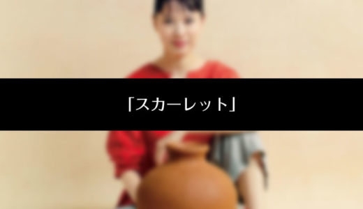スカーレット(NHK朝ドラ)1話~最終回の動画をネットの見逃し配信で見る方法まとめ