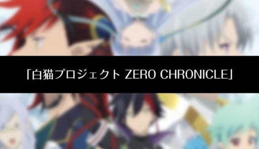 『白猫プロジェクト ZERO CHRONICLE』アニメ動画を無料で視聴する方法!1話~最終話あらすじも紹介