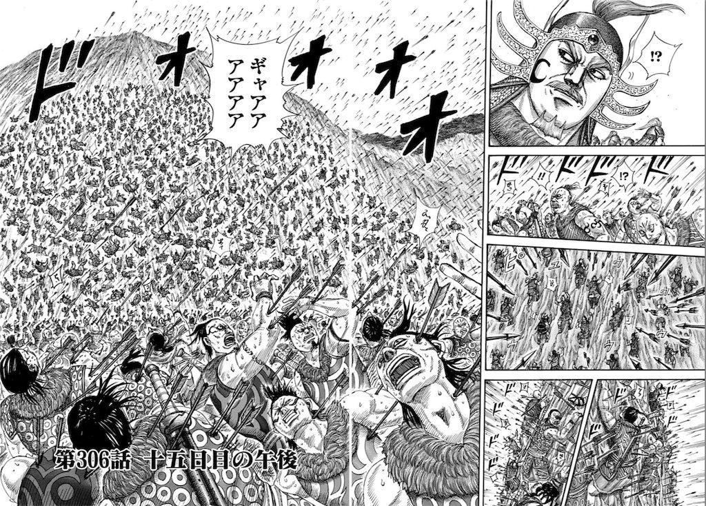 王翦軍とオルド軍の戦い