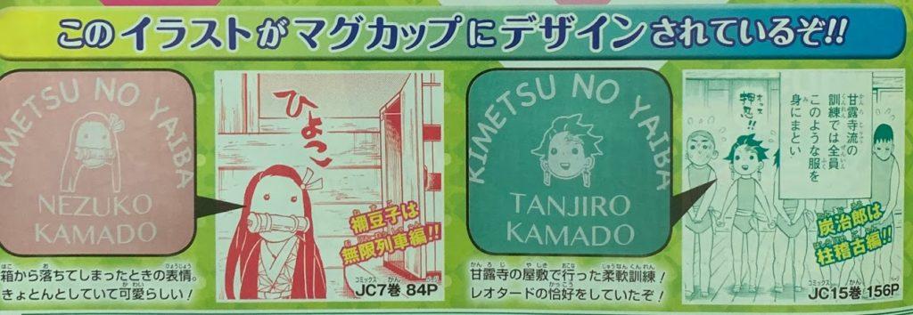 鬼滅の刃 週刊少年ジャンプ限定マグカップ デザイン