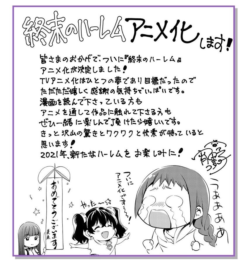終松のハーレム 漫画・宵野コタローさんのコメント