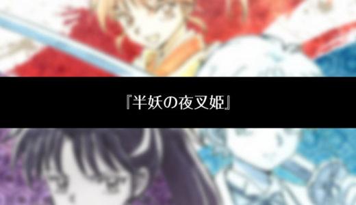 犬夜叉の続編「半妖の夜叉姫」相関図で解説。りんが殺生丸と結婚か?