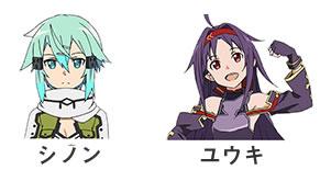 SAOⅡの主要キャラ シノンとユウキ