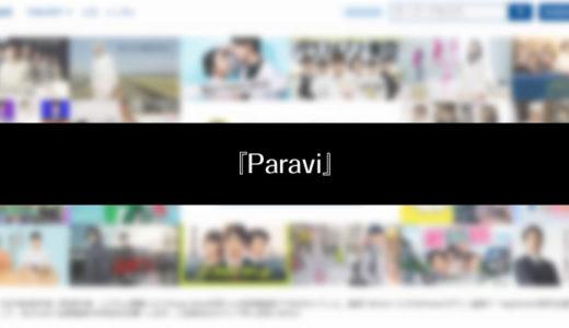 Paravi(パラビ)の特徴は?他社と比較したメリット・デメリットを徹底解説【VOD・動画配信サービス】
