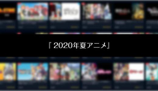 2020夏アニメ一覧 – 2020年7月開始アニメ情報まとめ