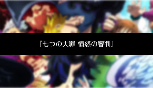 『七つの大罪 憤怒の審判』アニメ動画を見逃し配信で無料視聴する方法(1話~最終話)
