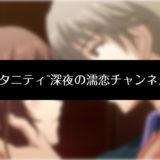 『エタニティ~深夜の濡恋チャンネル~デラックス版』フル動画を視聴する方法(特別情報あり)