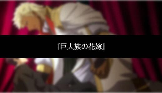 『巨人族の花嫁 プレミアム版・完全版』フル動画の無料視聴方法を解説