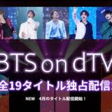 BTSライブ映像の動画が無料!ワールドツアーLOVE YOURSELF等がdTVで配信