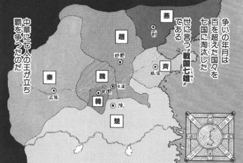 キングダム 戦国七雄
