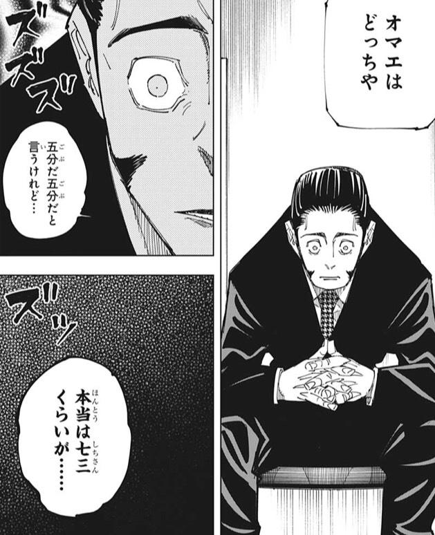 死滅回游のプレイヤー高羽史彦