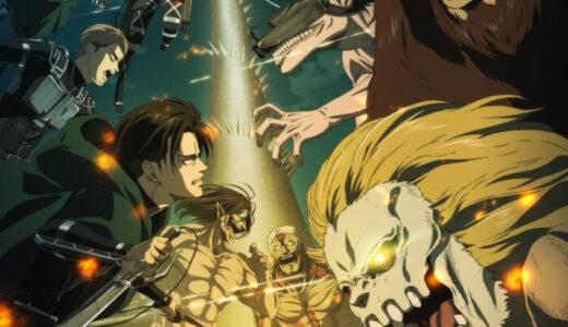 【進撃の巨人】九つの巨人 全能力・歴代継承者を徹底解説