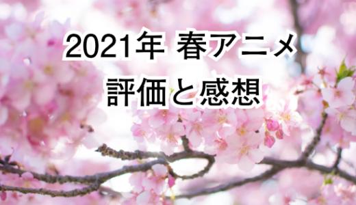2021春アニメの評価!感想と最終回や2期について