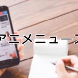 アニメニュース